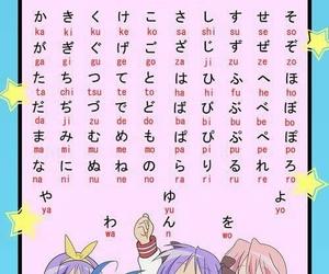 hiragana, japanese, and japan image