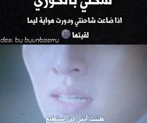 exo, baekhyun, and شاحنة image