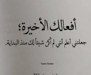 كلمات, ﻋﺮﺑﻲ, and رمزيات كتابة image