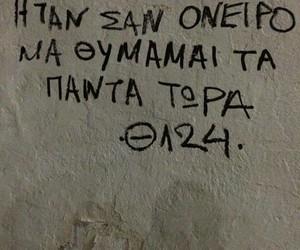 wall, greek, and post image