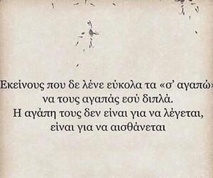 greek, quotes, and note image