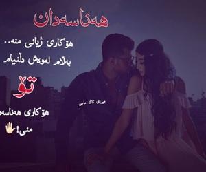 mira, ❣, and kurdstan image