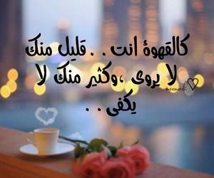 يكفي, قليل, and حُبْ image