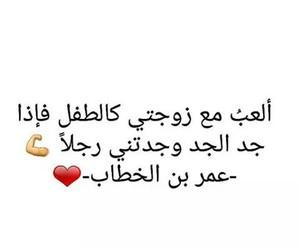 amour, عمر بن الخطاب, and حُبْ image
