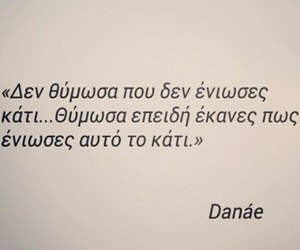 quotes, sad, and greek quotes image
