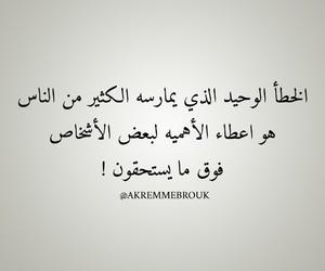 arabic quotes, الله يارب, and الخطأ image