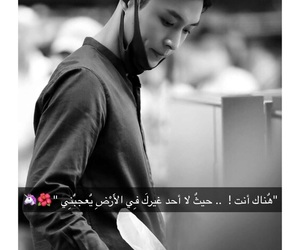 arabic, black, and exo image