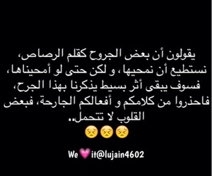 هموم, حزن، الم، دموع، قهر, and خواطر، حكم، عربي image