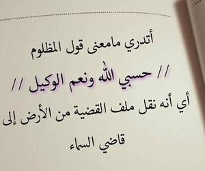 حسبي الله ونعم الوكيل and 💕 image