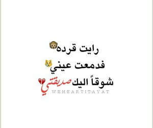 سوي تاك لصديقتج and تحشيش صديقتي العراق image