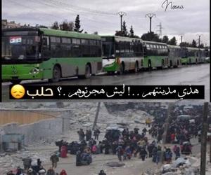 سعوديه, الرياض, and سوريا image