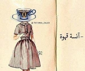 قهوة and coffee image