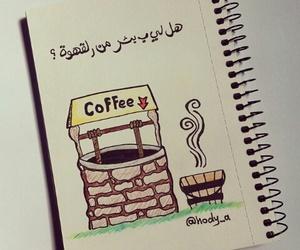 قهوة image