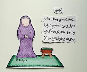 الهي and ﻋﺮﺑﻲ image