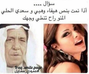هيفاء وهبي, تحشيش عراقي, and انستاكرام image