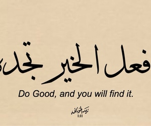 quotes, arabic, and good image