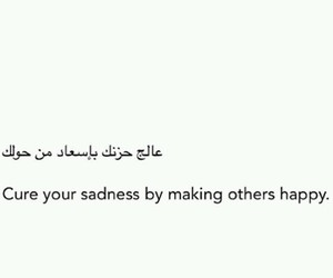 allah, happiness, and muslim image