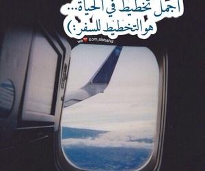 تخطيط, مسافرة, and اجازة image
