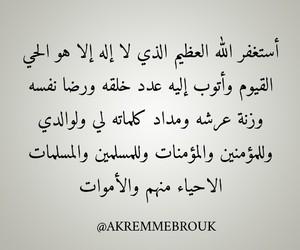 arabic quotes, لا إله إلا الله, and أستغفر الله العظيم image