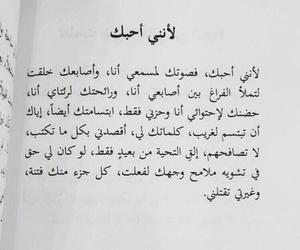 حُبْ, احَبُك, and كلمات image