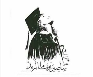 تخرج, حُلمي, and حقق image