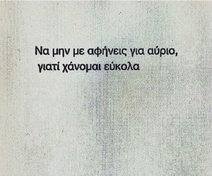couple, quotes, and greek quotes image
