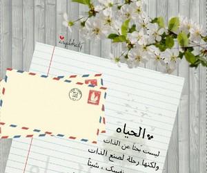 كلمات, ًورد, and الحياه image