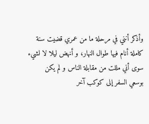 arabic, حقيقه, and ﺭﻣﺰﻳﺎﺕ image