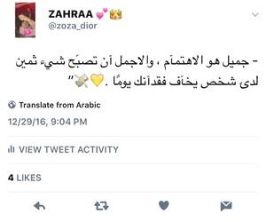 محجبات, حُبْ, and كلمات image