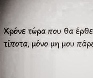 greek, quotes, and τοιχοσ image