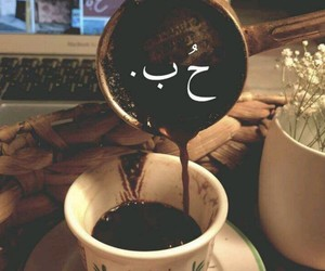 coffee and ﻗﻬﻮﻩ image