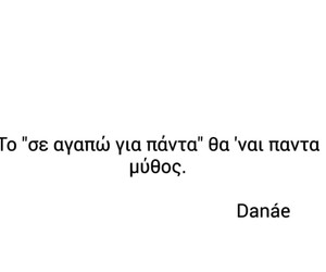 quote, quotes, and Ελληνικά image