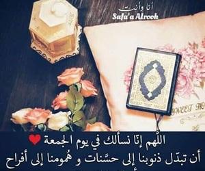 جمعه مباركة and جمعه image