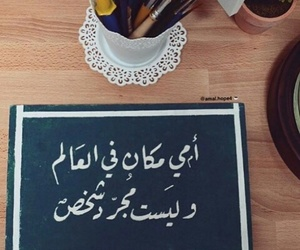 كلمات, أّمَيِّ, and ﻋﺮﺑﻲ image