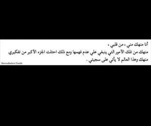 ﻋﺮﺑﻲ, ﺍﻗﺘﺒﺎﺳﺎﺕ, and اقتباسات عربية image