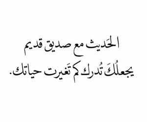 ٌخوَاطِرَ and صداقة image