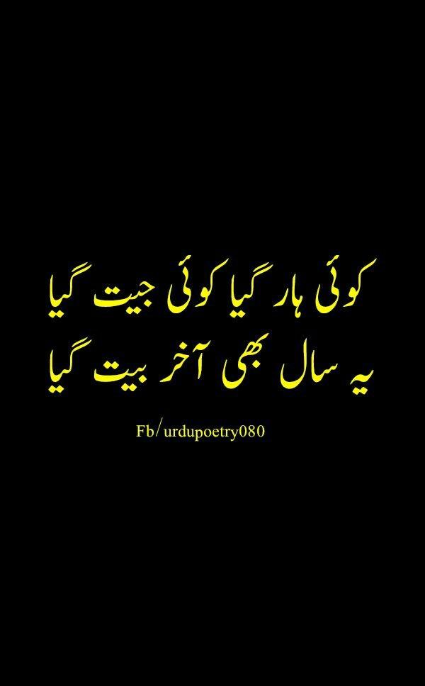 image about text in urdu poetry by fans of urdu poetry