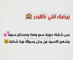شعر شعبي, تصاميم كلمات عربي, and بيضاء سمراء image