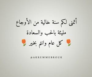 happy new year, 2017, and arabic quotes image