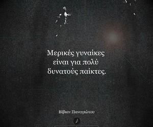 γυναικες, love, and greek quotes image