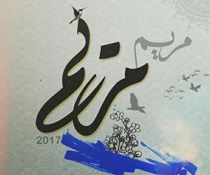 2017, تصميمي, and انستاكرام image