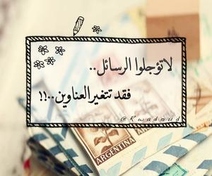رسائل, ﺭﻣﺰﻳﺎﺕ, and خاطرة image