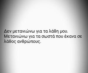 mistake, people, and greek quotes image