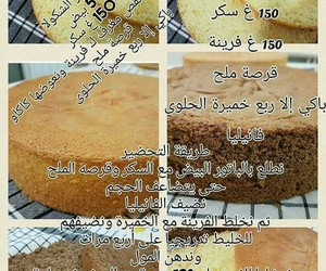 cake and cooking image