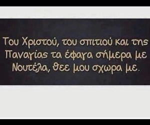 quotes, greek quotes, and funny quotes image