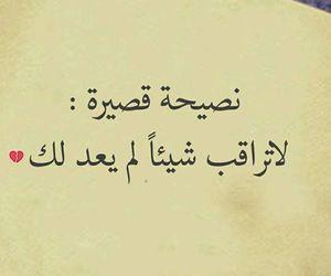 arabic, quote, and sad image