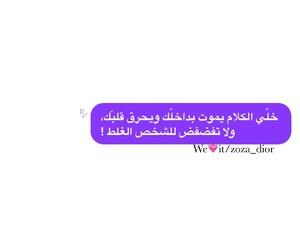 محجبات, رمزيات بنات, and غلط image