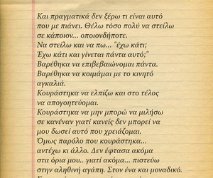 greek, greek quote, and Ελληνικά image