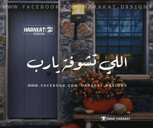 اسﻻم, يارب , and الحمدالله image