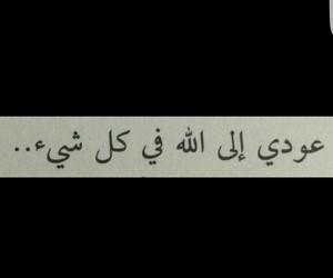 الله, ﺍﻗﺘﺒﺎﺳﺎﺕ, and كلمات image